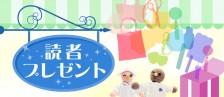 読者プレゼント応募