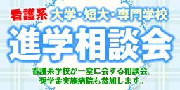 看護系大学・短大・専門学校 進学相談会