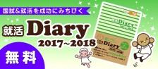就活Diary2017〜2018のご案内