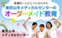看護師一人ひとりに合わせた東京山手メディカルセンターのオーダーメイド教育
