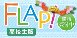 FLAP! 高校生版 購読受付中