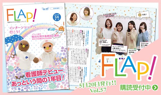 FLAP!vol56 3月20日発行