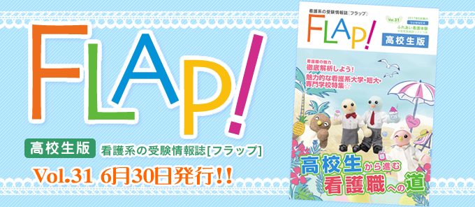 FLAP!高校生版 vol.31 2017年6月30日発行!!