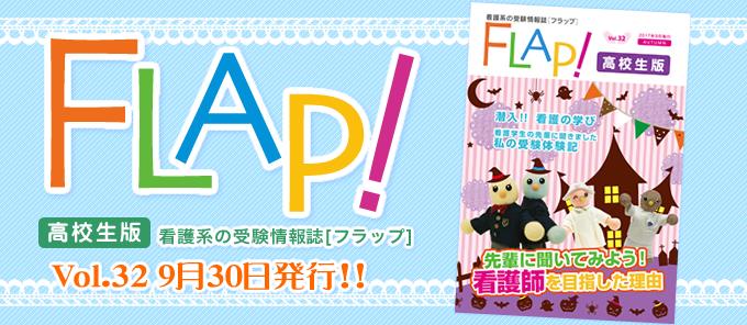 FLAP!高校生版 vol.32 2017年9月30日発行!!