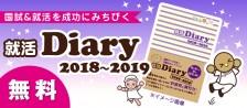 就活Diary2018〜2019のご案内