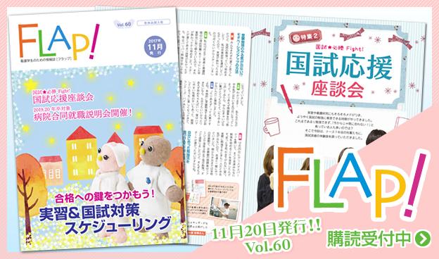 FLAP!vol60 11月20日発行