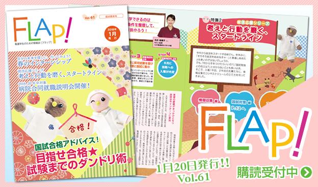 FLAP!vol61 1月20日発行
