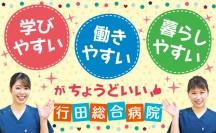 「学びやすい」「働きやすい」「暮らしやすい」がちょうどいい♪ 行田総合病院