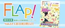 FLAP!高校生版 vol.33 2017年12月10日発行!!