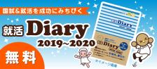 就活Diary2019〜2020のご案内