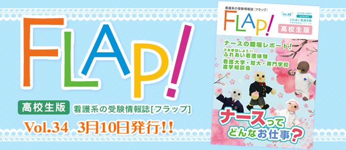 FLAP!高校生版 vol.34 2018年3月10日発行!!
