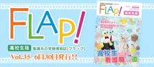 FLAP!高校生版 vol.35 2018年6月30日発行!!