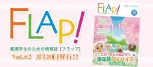FLAP!vol62 3月20日発行