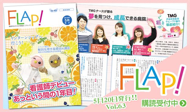 FLAP!vol63 5月20日発行