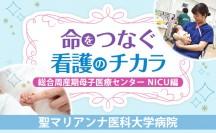 命をつなぐ看護のチカラ 総合周産期母子医療センター NICU編