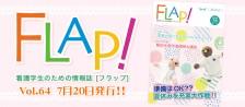 FLAP!vol64 7月20日発行