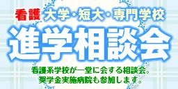 看護大学・短大・専門学校 進学相談会