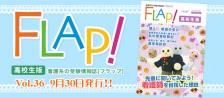 FLAP!高校生版 vol.36 2018年9月30日発行!!