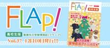 FLAP!高校生版 vol.37 2018年12月10日発行!!
