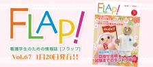 FLAP!vol67 1月20日発行
