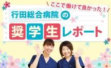 『ここで働けて良かった!』 行田総合病院の奨学生レポート