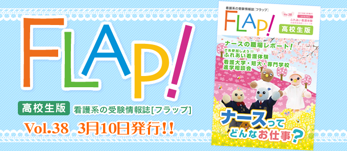FLAP!高校生版 vol.38 2019年3月10日発行!!