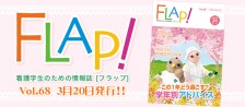 FLAP!vol68 3月20日発行