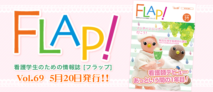 FLAP!vol69 5月20日発行