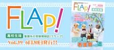FLAP!高校生版 vol.39 2019年6月10日発行!!