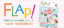 FLAP!vol70 7月20日発行
