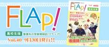 FLAP!高校生版 vol.40 2019年9月30日発行!!