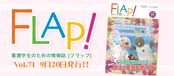 FLAP!vol71 9月20日発行