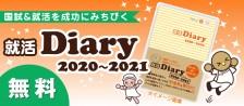 就活Diary2020〜2021のご案内