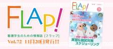 FLAP!vol72 11月20日発行