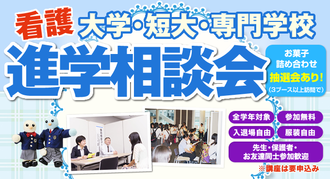 看護 大学・短大・専門学校 進学相談会