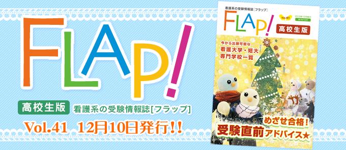 FLAP!高校生版 vol.41 2019年12月10日発行!!