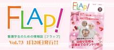 FLAP!vol73 1月20日発行