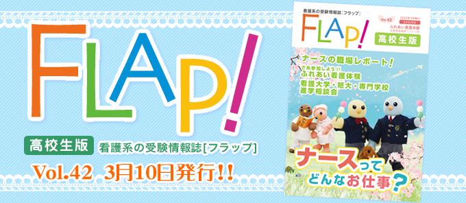 FLAP!高校生版 vol.42 2020年3月10日発行!!