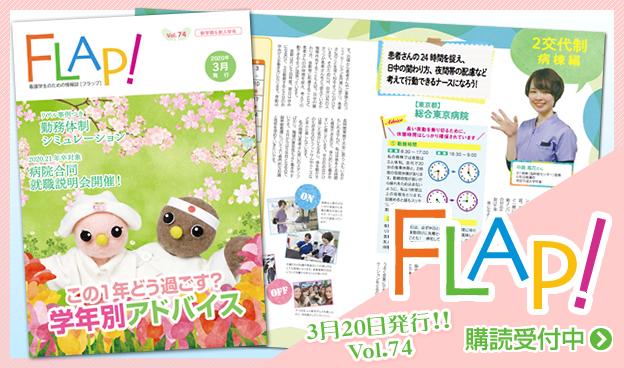 FLAP!vol74 3月20日発行