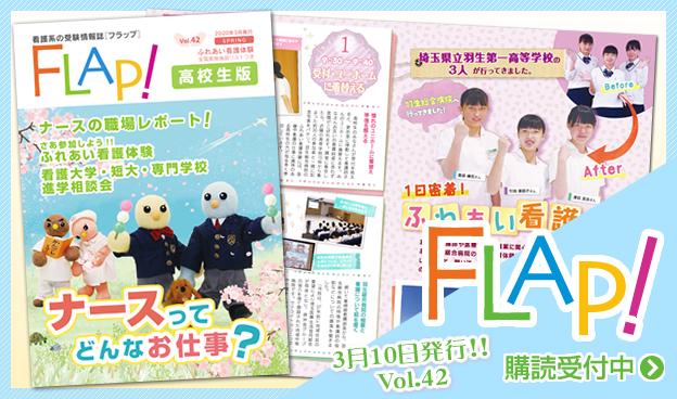 FLAP!vol42 3月10日発行