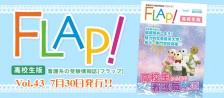 FLAP!高校生版 vol.43 2020年7月30日発行!!