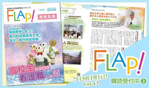 FLAP!vol43 7月30日発行