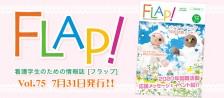 FLAP!vol75 7月31日発行