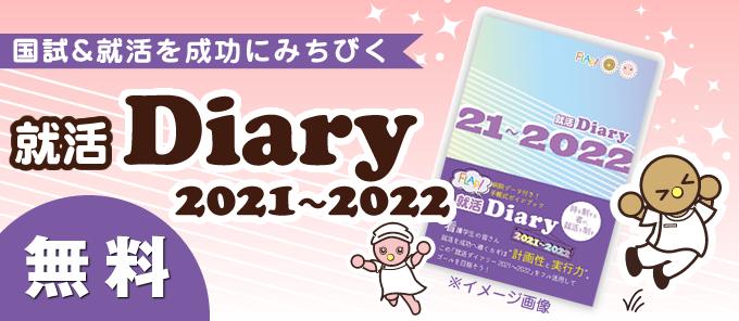 就活Diary2021〜2022のご案内