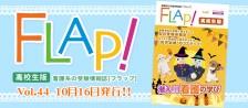 Flap!高校生版 vol.44