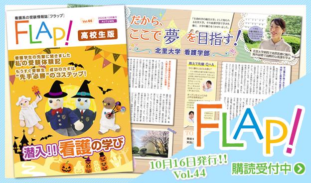 FLAP!vol44 10月16日発行