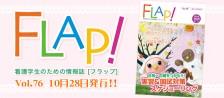 FLAP!vol76 10月28日発行
