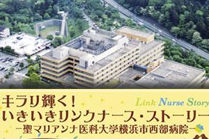 聖マリアンナ医科大学 横浜市西部病院 - いきいきリンクナースストーリー「リンクナースって何?」