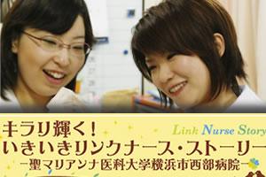 聖マリアンナ医科大学 横浜市西部病院 - いきいきリンクナースストーリー「リンクナースのお仕事とは?」