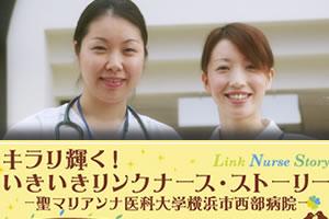 聖マリアンナ医科大学 横浜市西部病院 - いきいきリンクナースストーリー「認定看護師とリンクナース」